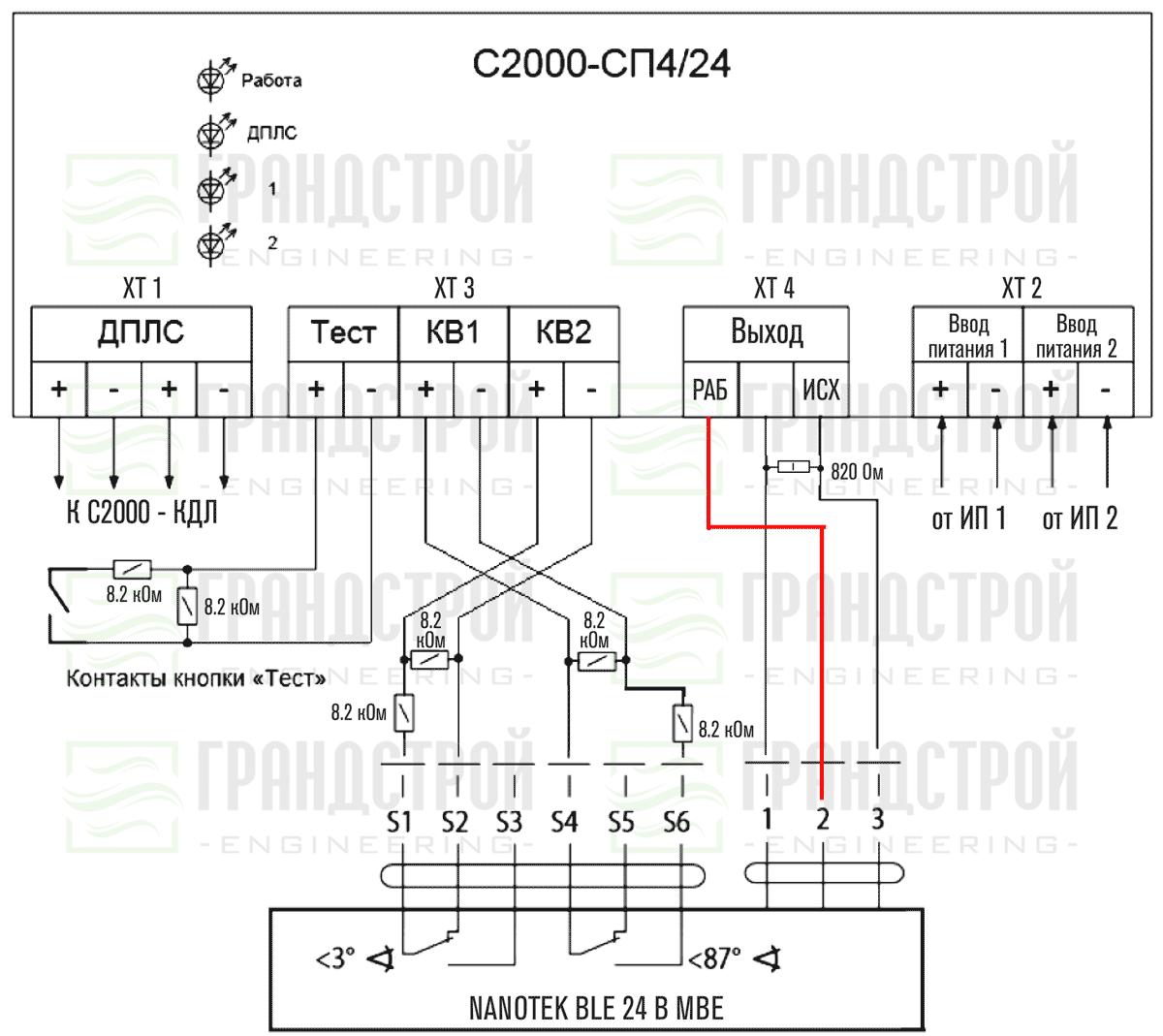 Схема подключения Nanotek BLE 24 B MBE к блоку управления Bolid С2000-СП4/24