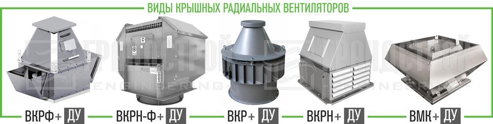 vidi_krishnih_ventilyatorov_radialnie